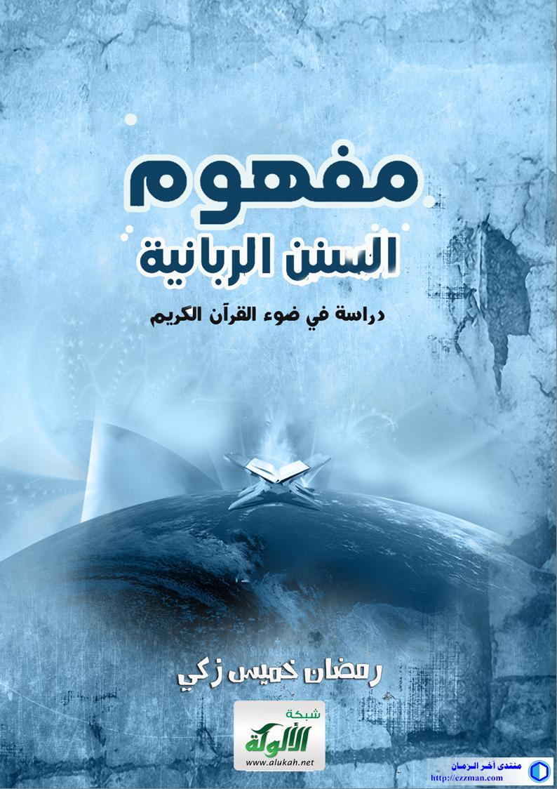 مفهوم السنن الربانية (دراسة القرآن